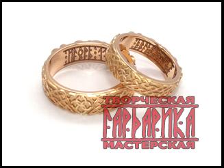 славянские обручальные кольца с гравировкой